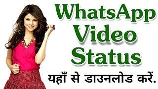 Koi Bhi Latest WhatsApp Video Status Kese Download Kre 2017 | How to Download Anyone WhatsApp Status