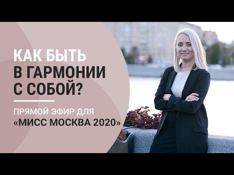 """КАК БЫТЬ В ГАРМОНИИ С СОБОЙ? Прямой эфир для """"Мисс Москва 2020"""""""