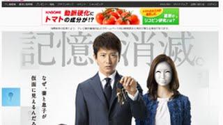 """SMAP・木村拓哉『アイムホーム』19.0%で終了! 最終回直前に発覚した""""..."""