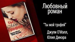 Буктрейлер Джули О'Мэлл, Юлия Динэра - Ты мой трофей (Любовный роман)