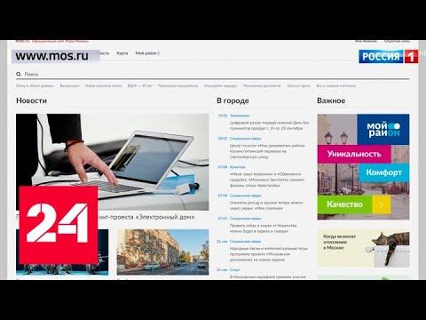 Оплата детсадов и кружков на портале Mos.ru стала проще - Россия 24