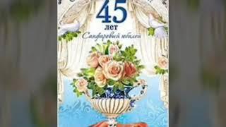 45 лет совместной жизни.... Сапфировая свадьба...