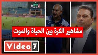 قصص مثيرة لمشاهير الكرة بين الحياة والموت.. فيديو