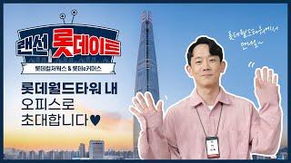 랜선으로 즐기는 롯데월드타워 내 오피스 라이프_롯데컬처…