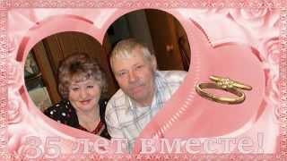 35 лет вместе!!! Коралловая свадьба!!!