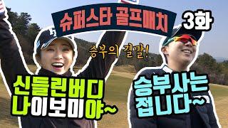 이보미 VS 김효주 - 월드 클래스 대결! [슈퍼스타 …
