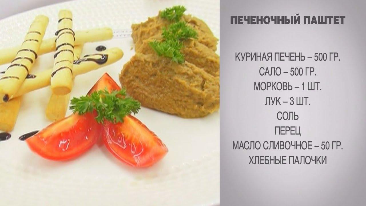 печёночный паштет из куриной печени рецепты с фото