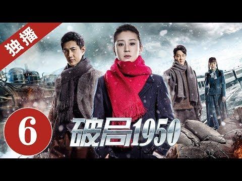 《破局1950》第6集 2020中国最惊险谍战剧(苗圃/何明翰)  China Zone