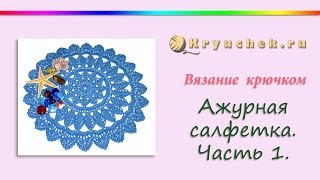 Ажурная салфетка крючком. Часть 1. (Crochet. Openwork Napkin. Part 1)(, 2014-08-11T06:36:28.000Z)