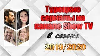 Турецкие сериалы на Show TV. Кто станет партнершей Мурата Йылдырыма в сериале Рамо?