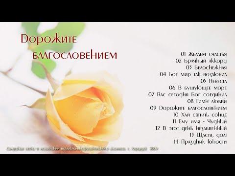 Дорожите благословением - альбом христианских свадебных песен