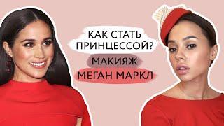 Повседневный макияж со стрелкой в стиле Меган Маркл