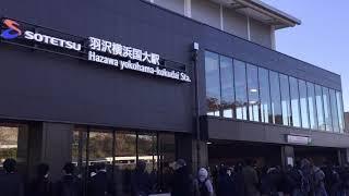 2019.11.30(土)8:05 開業初日の相模鉄道 羽沢横浜国大駅