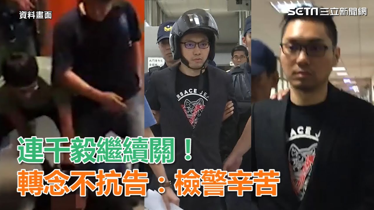 連千毅繼續關!轉念不抗告:檢警辛苦|三立新聞網SETN.com - YouTube