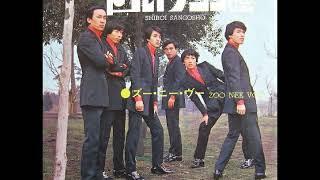 ズー・ニー・ヴーZoo Nee Voo/白いサンゴ礁Shiroi Sangosho (1969年)  視聴No.1