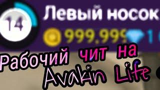 КАК ЗАРАБОТАТЬ МНОГО ДЕНЕГ В АВАКИН ЛАЙФ!! (ТУТОРИАЛ)