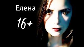 "Трейлер фильма ""Елена""(в стиле Дневники Вампира)"