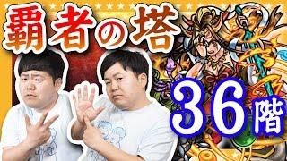 【モンスト】覇者の塔36階を運枠2体入れて攻略!!!【GameMarket】