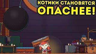 КОТИКИ СТАНОВЯТСЯ ОПАСНЕЕ! - Fort Meow