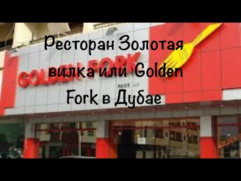 Золотая вилка дубай меню коттеджи на кипре купить