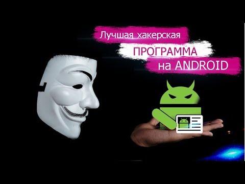Лучшая хакерская программа для андроид + как удалить системные приложения
