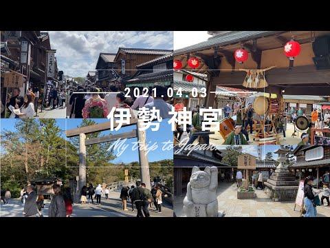 【日本旅遊 】 vlog 伊勢| 伊勢神宮、托福橫丁、除厄町|與明治神宮並列的日本三大神宮之一、一生必去的地方| 旅行|景點介紹、推薦 名古屋自由行必去!