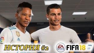 Прохождение FIFA 18 История #2 Первый трофей сезона