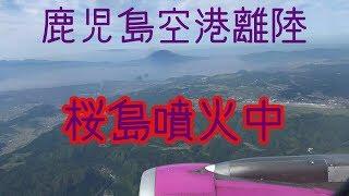 鹿児島空港離陸~錦江湾の桜島 thumbnail
