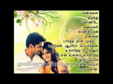 tamil sad songs