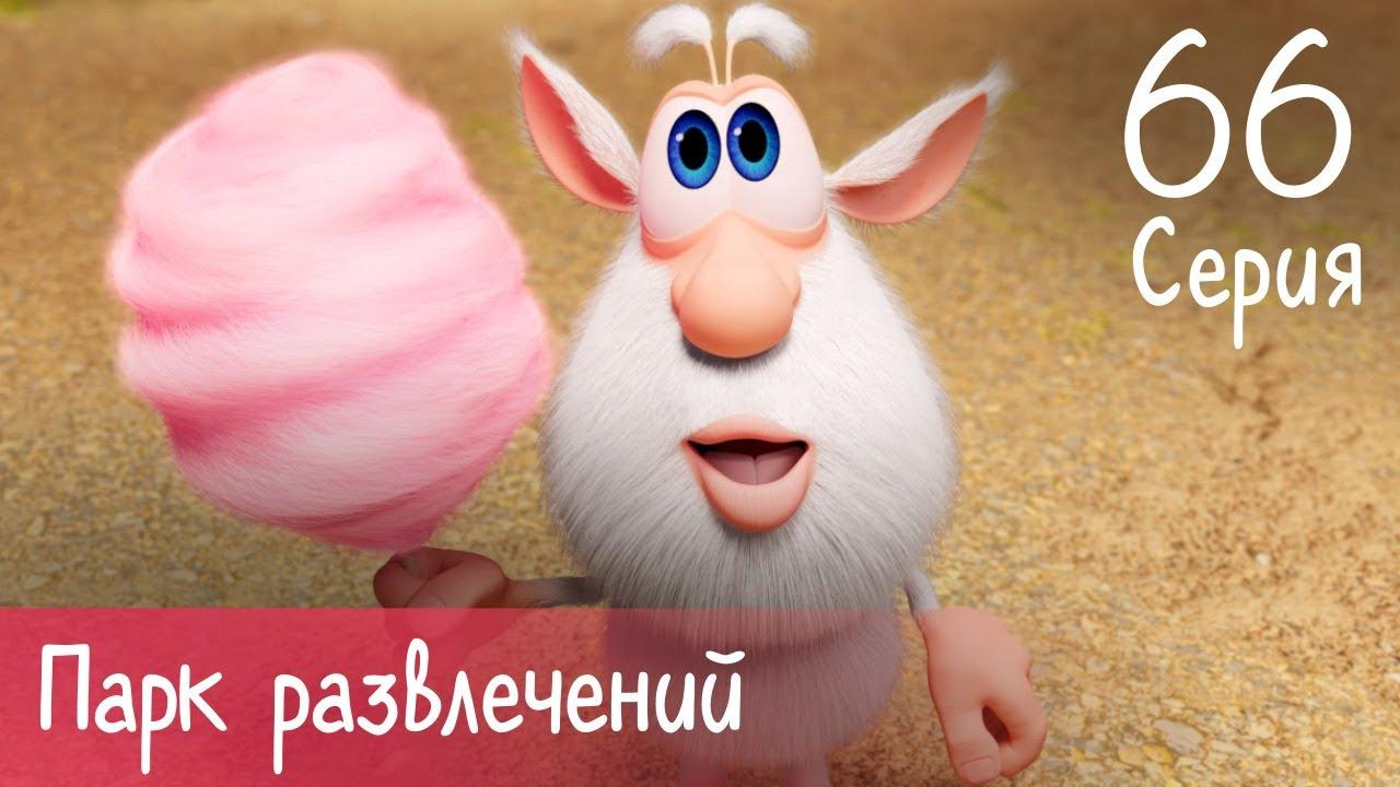Буба - Парк развлечений - Серия 66 - Мультфильм для детей