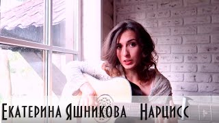 Екатерина Яшникова - Нарцисс
