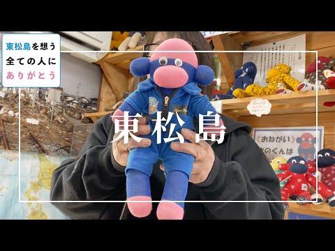 東松島を想う全ての人に「ありがとう」【震災10年の感謝を全国に。】