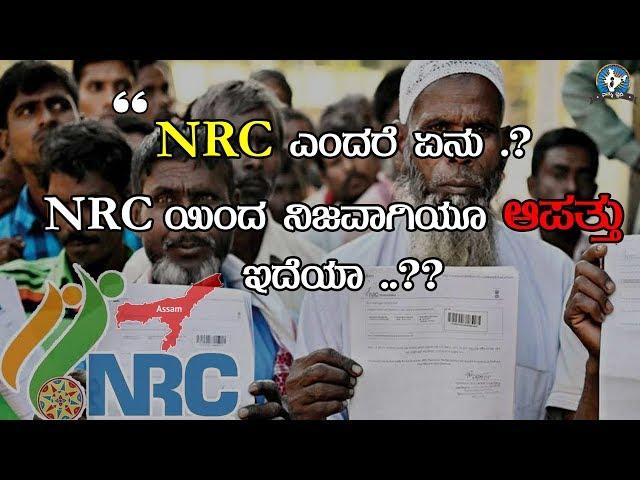 NRC ಎಂದರೆ ಏನು .? NRC ಯಿಂದ ನಿಜವಾಗಿಯೂ ಆಪತ್ತು ಇದೆಯಾ ..?  | Mahendra Kumar