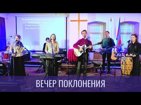 Пасхальный вечер поклонения в Армии Спасения