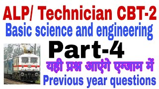 Basic science and engineering previous year questions for ALP CBT -2 ll by study planner