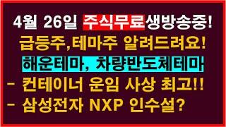 ■4월 26일 돈버는 주식생방송중.급등주/테마주/이슈분…