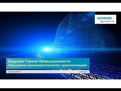 Будущее горной промышленности. Повышение производительности C дигитализацией. Точка зрения Siemens
