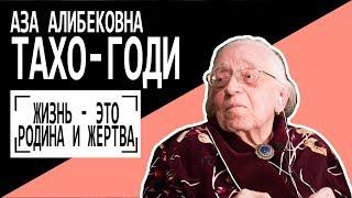 Аза Алибековна Тахо-Годи: ''Жизнь - это Родина и жертва''. Беседу ведет Владимир Семёнов.