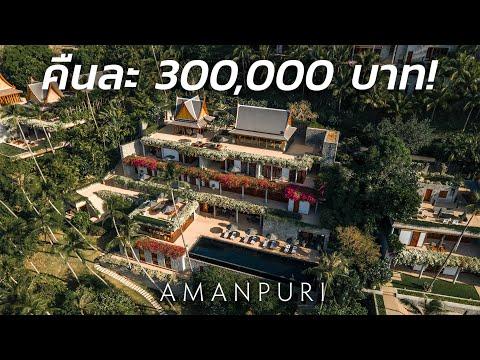 คืนละสามแสน! วิลล่าสุดหรู 9 ห้องนอนที่ Amanpuri Phuket