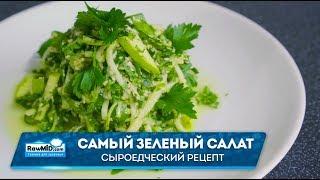 Свежий зеленый салат | Веган-гурман