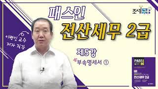 패스인 전산세무 2급 5강