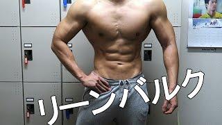 体脂肪を付けずに筋肉を増やすための食事【リーンバルク】