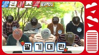[방탄소년단/BTS] EP.01 위기탈출넘버원 딸기편!…