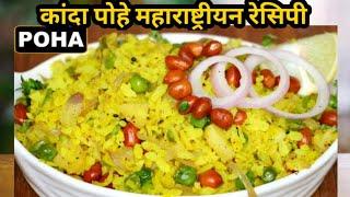 Poha Resipes : कांदे पोहे महाराष्ट्रीयन रेसिपी 😊👌