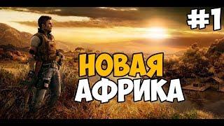 Far Cry 2 Полное Прохождение На Русском