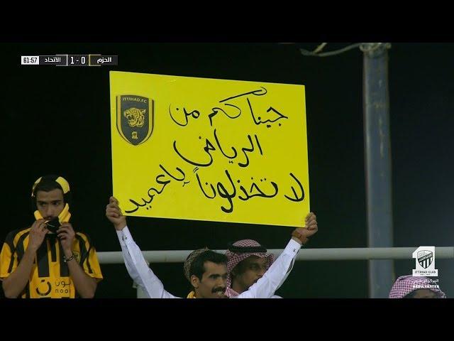 ملخص مباراة الاتحاد × الحزم دوري كأس الأمير محمد بن سلمان الجولة 21 تعليق فهد العتيبي