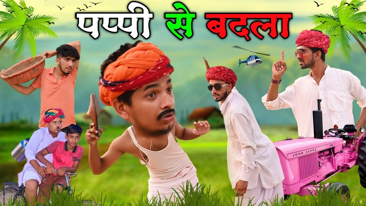 पप्पी से बदला   A Rajasthani short Comedy   ladya thekedar   kalu Beti   Marvadi Masti   kaka kajod