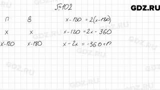 № 102 - Алгебра 7 класс Мерзляк
