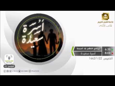 اللهم بك أصبحنا الحلقة أسرة سعيدة الخميس 22 1 1442 Youtube
