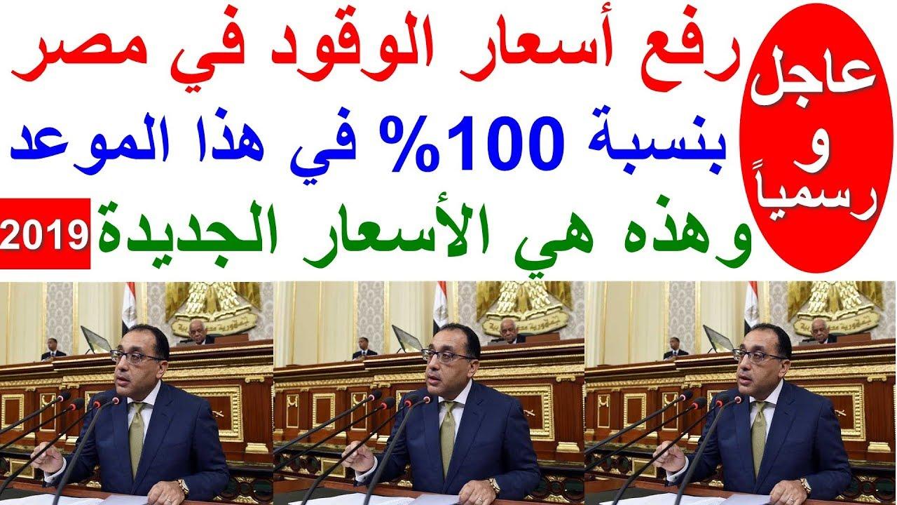 عاجل ورسميا رفع اسعار الوقود والبنزين والسولار في مصر بنسبة 100 في هذا الموعد 2019